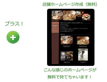 無料ホームページ作成